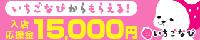 上野の風俗求人【いちごなび】