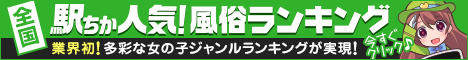 東京でデリヘル遊びなら[駅ちか]