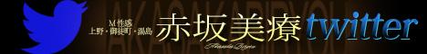 赤坂美療Twitter