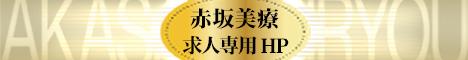 赤坂美療求人HP
